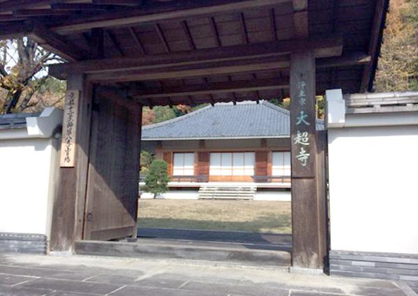 大超寺(浄土宗)