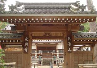 永興寺(曹洞宗)