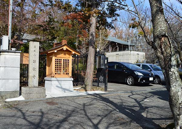 茨木深敬寺墓地