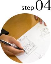 お見積り・設計図面の提出