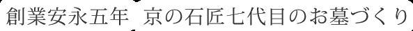 創業安永五年  京の石匠七代目のお墓づくり
