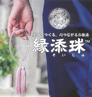 縁添珠(よりそいじゅ)